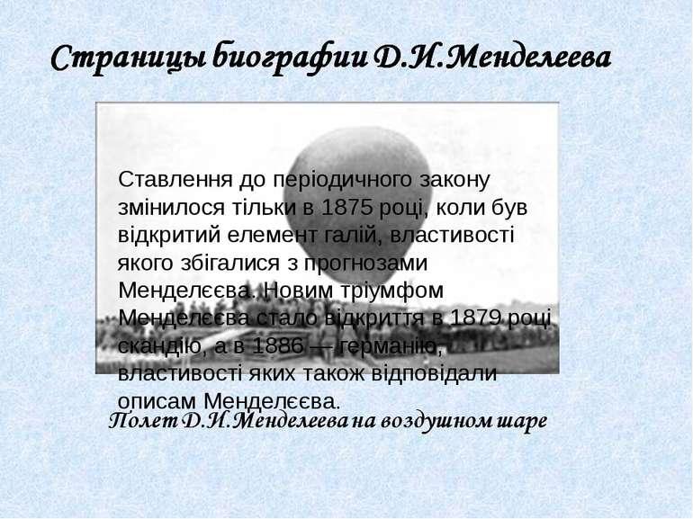 Ставлення до періодичного закону змінилося тільки в 1875 році, коли був відкр...