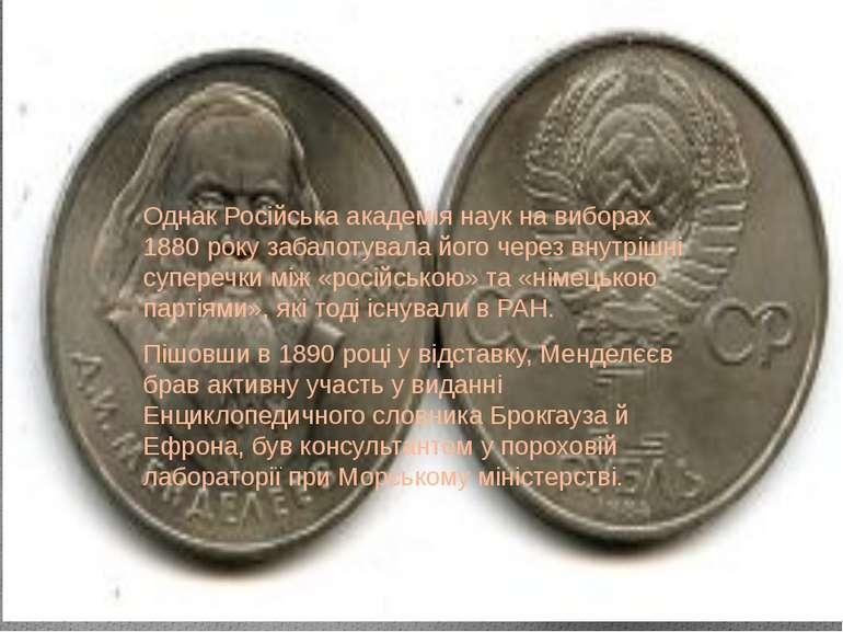 Однак Російська академія наук на виборах 1880 року забалотувала його через вн...