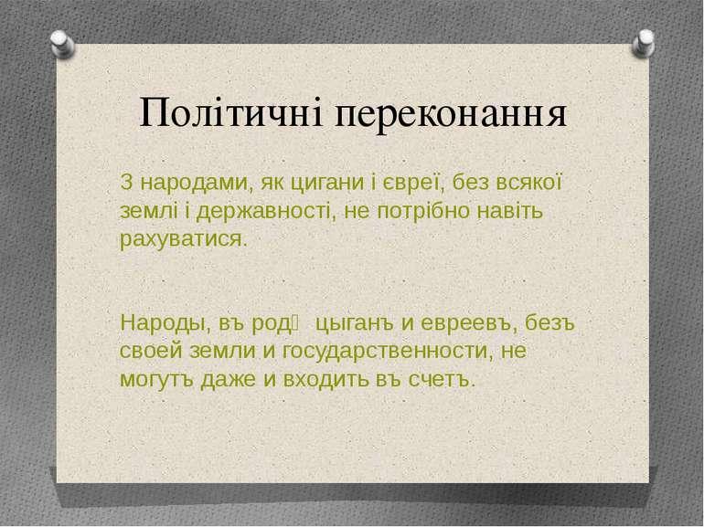 Політичні переконання З народами, як цигани і євреї, без всякої землі і держа...