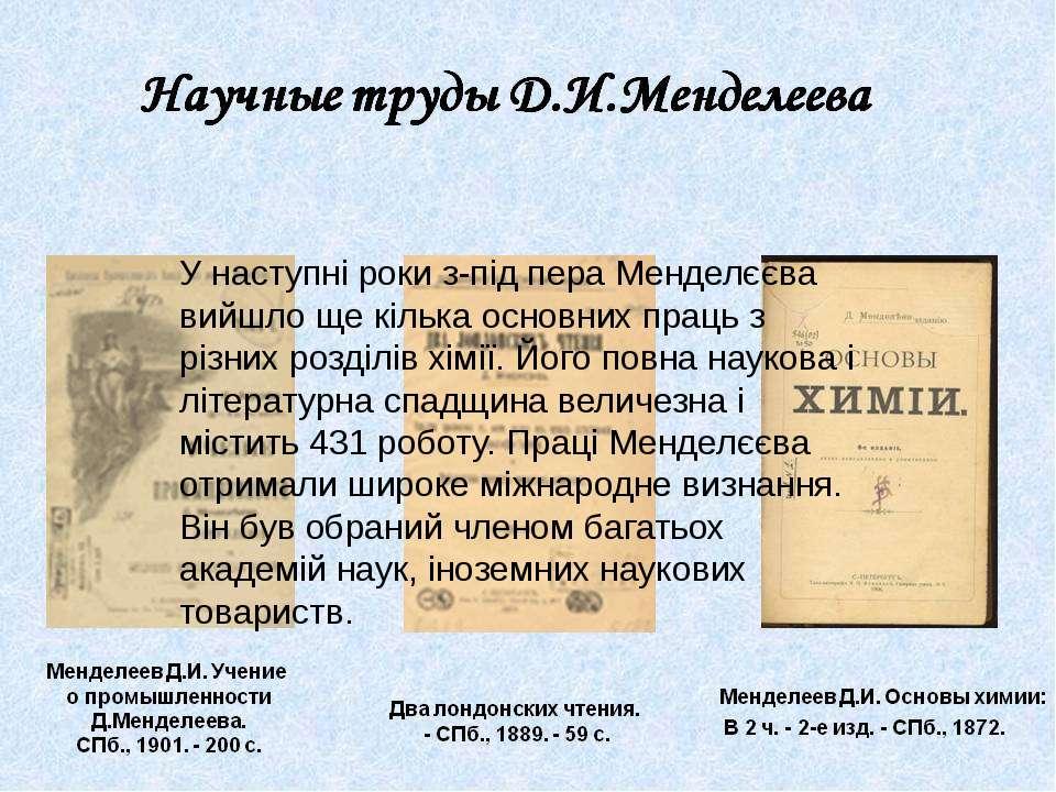 У наступні роки з-під пера Менделєєва вийшло ще кілька основних праць з різни...