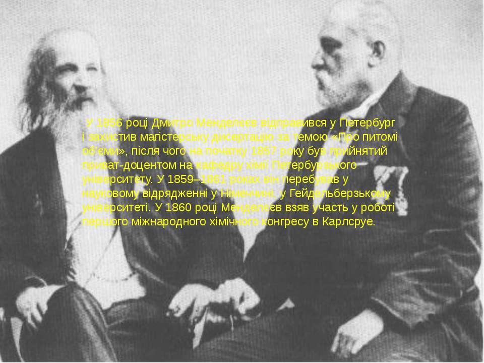 У 1856 році Дмитро Менделєєв відправився у Петербург і захистив магістерську ...