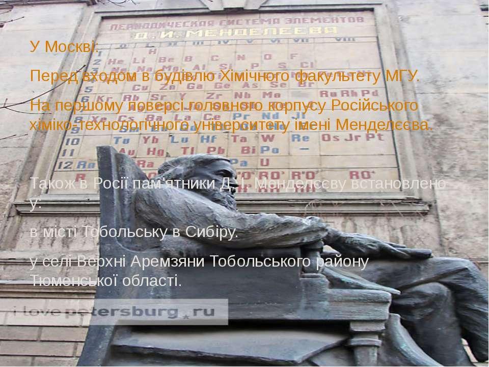 У Москві: Перед входом в будівлю Хімічного факультету МГУ. На першому поверсі...