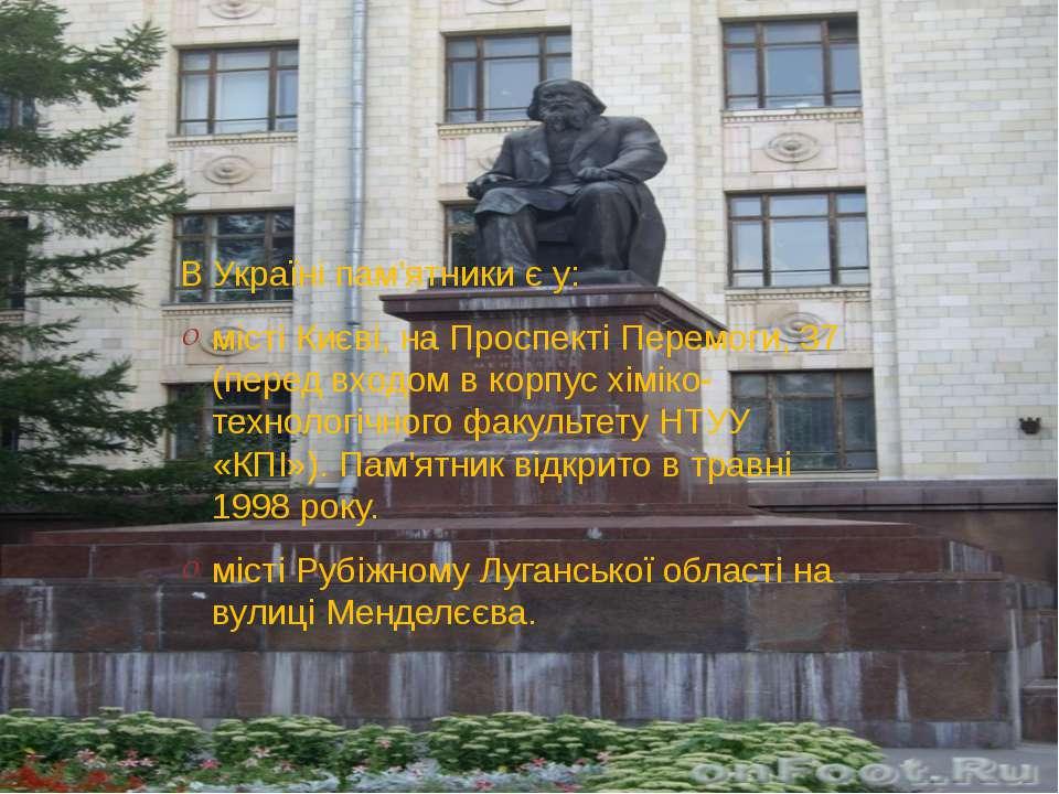 В Україні пам'ятники є у: місті Києві, на Проспекті Перемоги, 37 (перед входо...