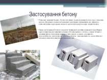 Застосування бетону У випадку зведення будови з бетону його види і марки визн...