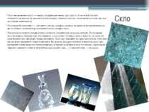 Скло Скло (неорганічне скло) — тверда аморфна речовина, прозора, в тій чи інш...