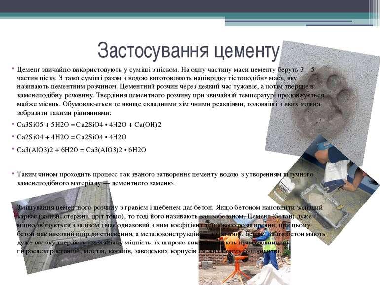 Застосування цементу Цемент звичайно використовують у суміші з піском. На одн...
