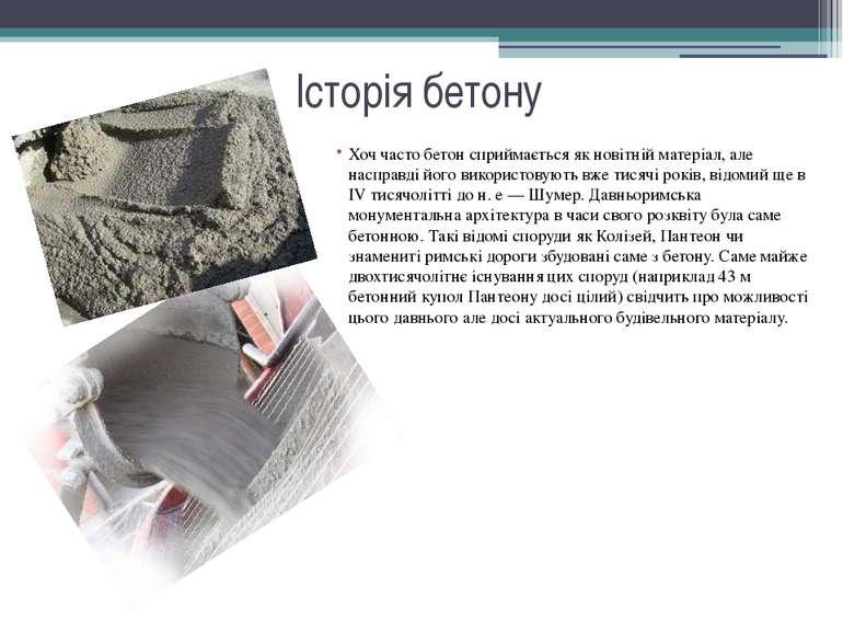 Історія бетону Хоч часто бетон сприймається як новітній матеріал, але насправ...