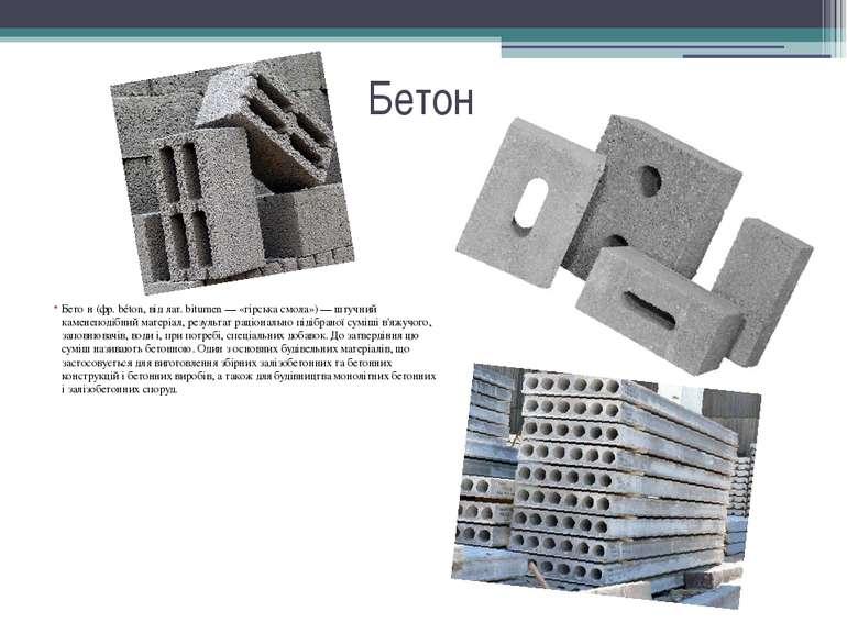 Бетон Бето н (фр. béton, від лат. bitumen — «гірська смола») — штучний камене...