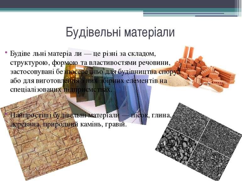 Будівельні матеріали Будіве льні матеріа ли — це різні за складом, структурою...