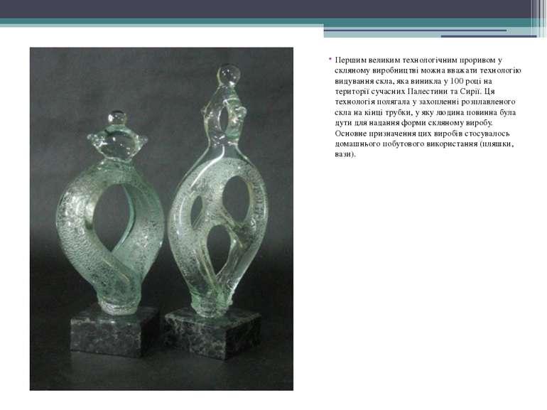 Першим великим технологічним проривом у скляному виробництві можна вважати те...