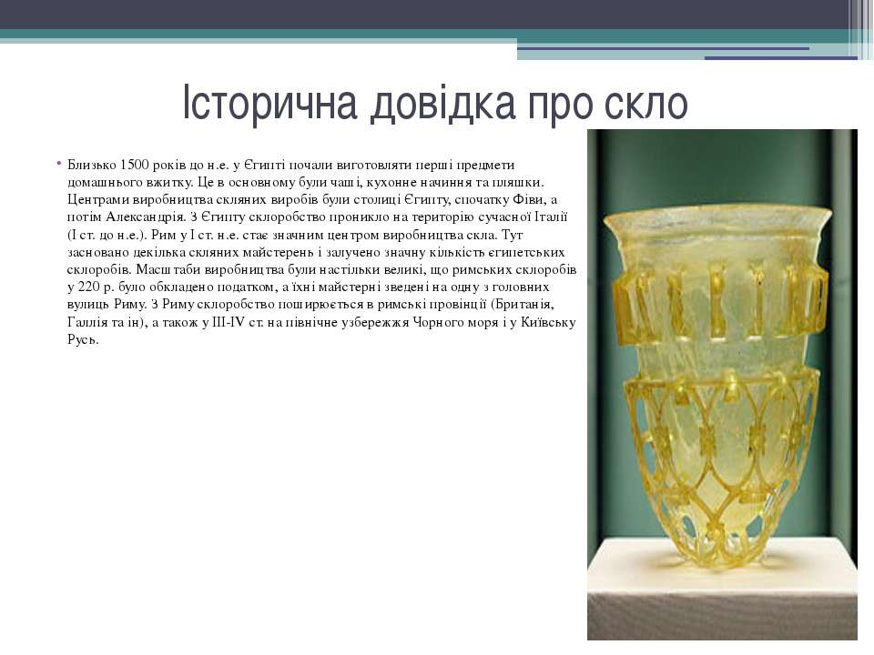 Історична довідка про скло Близько 1500 років до н.е. у Єгипті почали виготов...
