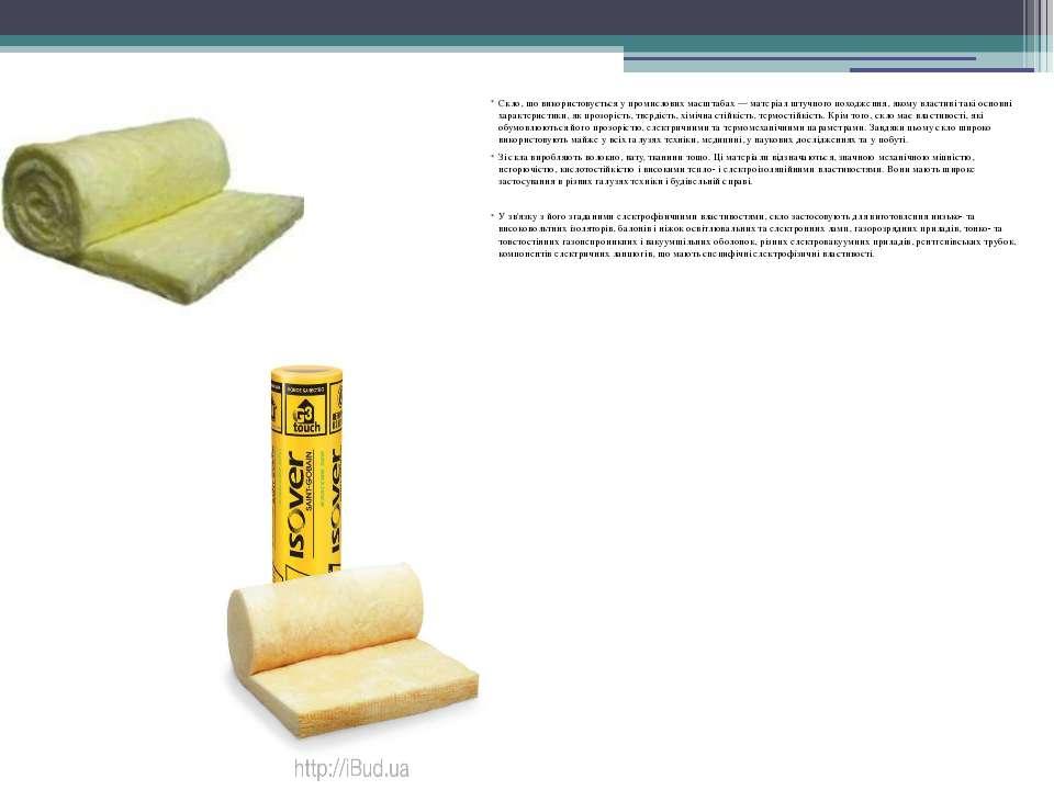 Скло, що використовується у промислових масштабах — матеріал штучного походже...