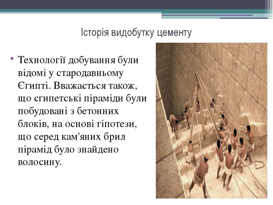 Історія видобутку цементу Технології добування були відомі у стародавньому Єг...