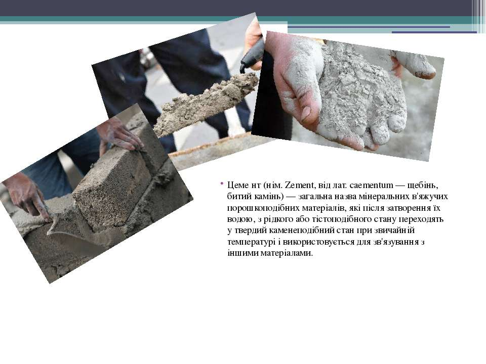 Цеме нт (нім. Zement, від лат. caementum — щебінь, битий камінь) — загальна н...