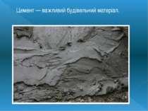 Цемент — важливий будівельний матеріал.