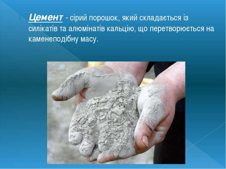 Цемент - сірий порошок, який складається із силікатів та алюмінатів кальцію, ...