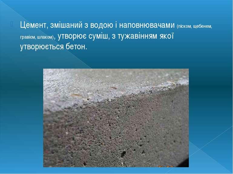 Цемент, змішаний з водою і наповнювачами (піском, щебенем, гравієм, шлаком), ...