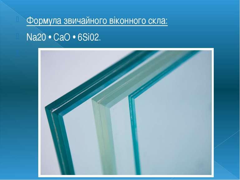 Формула звичайного віконного скла: Na20 • СаО • 6Si02.