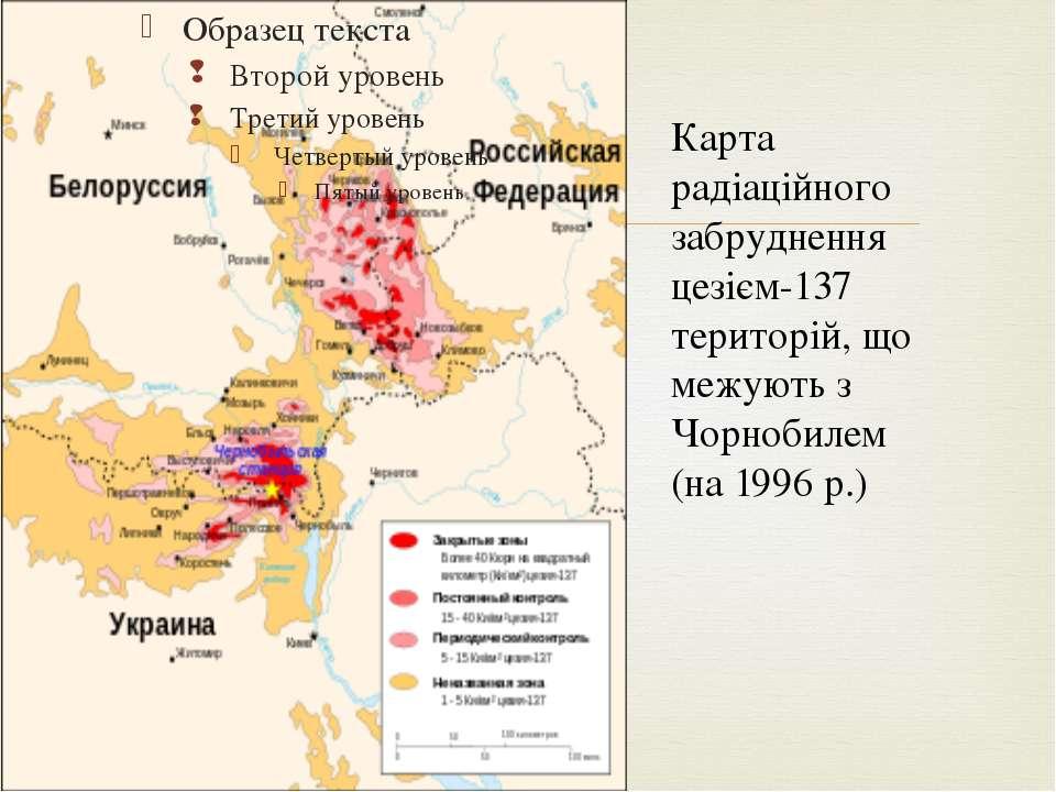 Карта радіаційного забруднення цезієм-137 територій, що межують з Чорнобилем ...