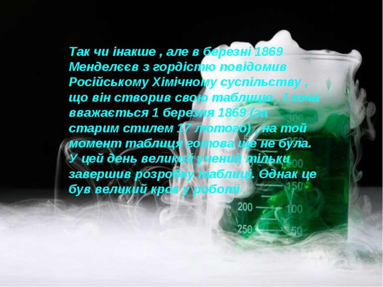 Так чи інакше , але в березні 1869 Менделєєв з гордістю повідомив Російському...