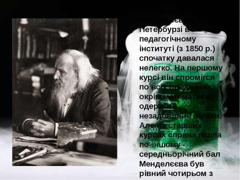 Навчання Дмитра Менделєєва у Петербурзі в педагогічному інституті (з 1850 р.)...