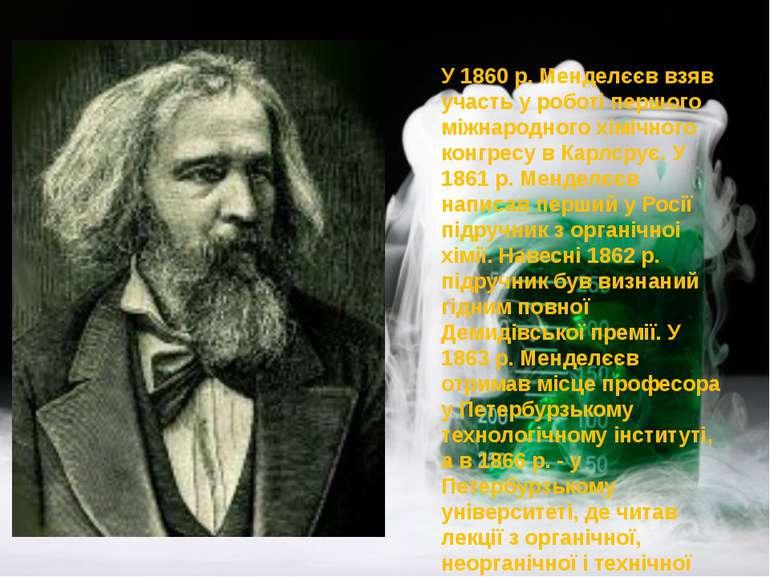 У 1860 р. Менделєєв взяв участь у роботi першого мiжнародного хiмiчного конгр...