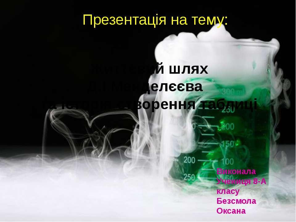Презентація на тему: Життєвий шлях Д.І.Менделєєва та історія створення таблиц...