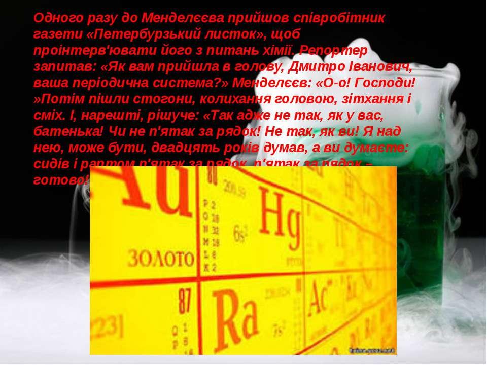 Одного разу до Менделєєва прийшов співробітник газети «Петербурзький листок»,...