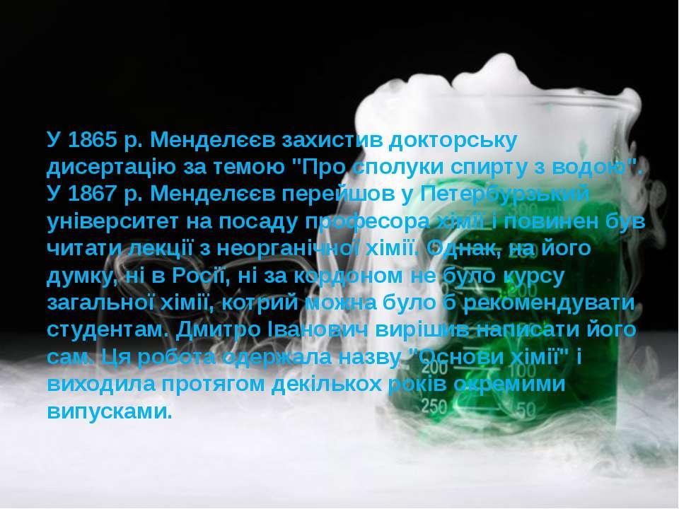"""У 1865 р. Менделєєв захистив докторську дисертацiю за темою """"Про сполуки спир..."""