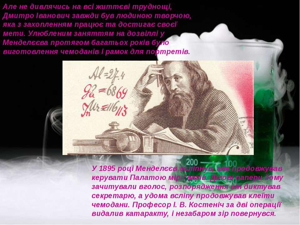 Але не дивлячись на всі життєві труднощі, Дмитро Іванович завжди був людиною ...