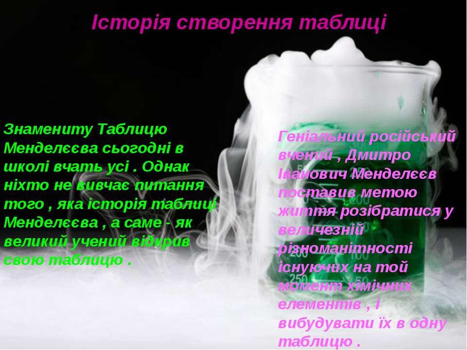 2. Історія створення таблиці. Знамениту Таблицю Менделєєва сьогодні в школі в...