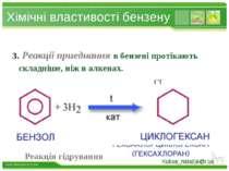 Хімічні властивості бензену 3. Реакції приеднання в бензені протікають складн...