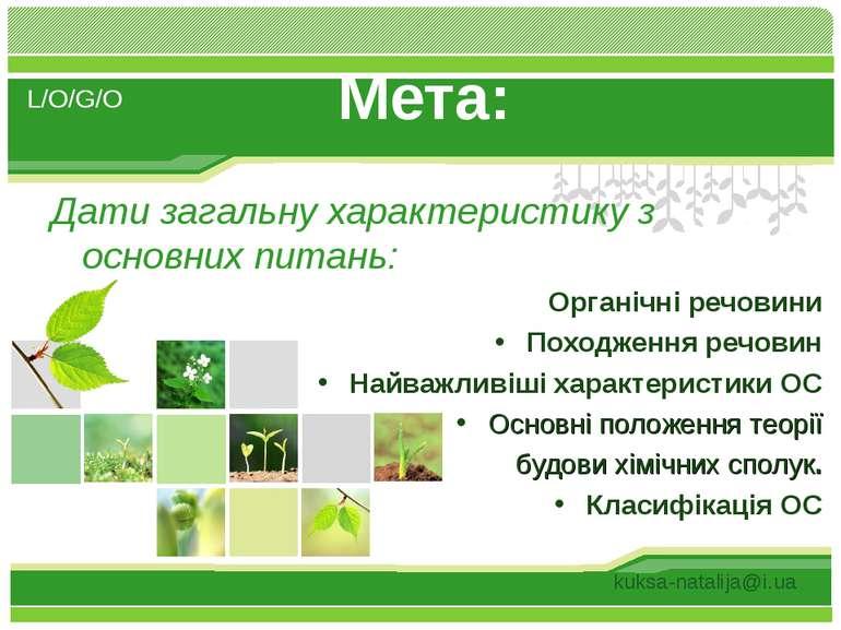 Мета: Дати загальну характеристику з основних питань: Органічні речовини Похо...