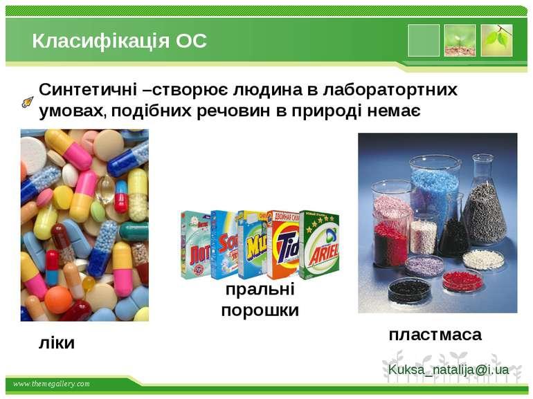 Класифікація ОС Синтетичні –створює людина в лаборатортних умовах, подібних р...