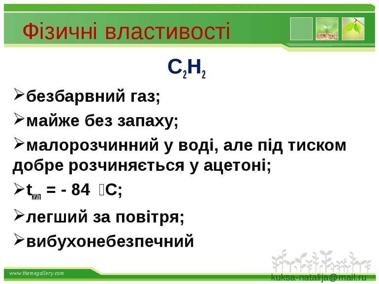 Фізичні властивості С2Н2 безбарвний газ; майже без запаху; малорозчинний у во...