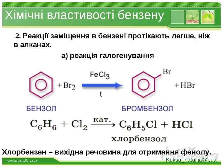Хімічні властивості бензену 2. Реакції заміщення в бензені протікають легше, ...