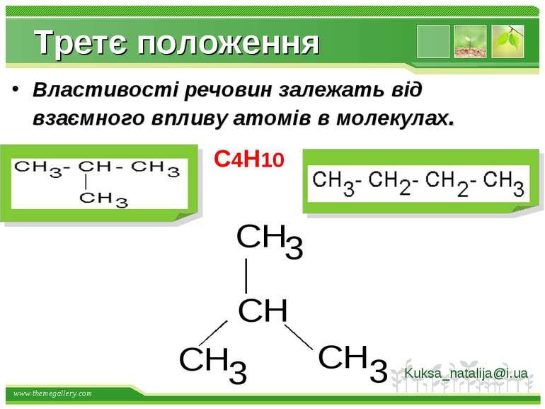 Третє положення Властивості речовин залежать від взаємного впливу атомів в мо...