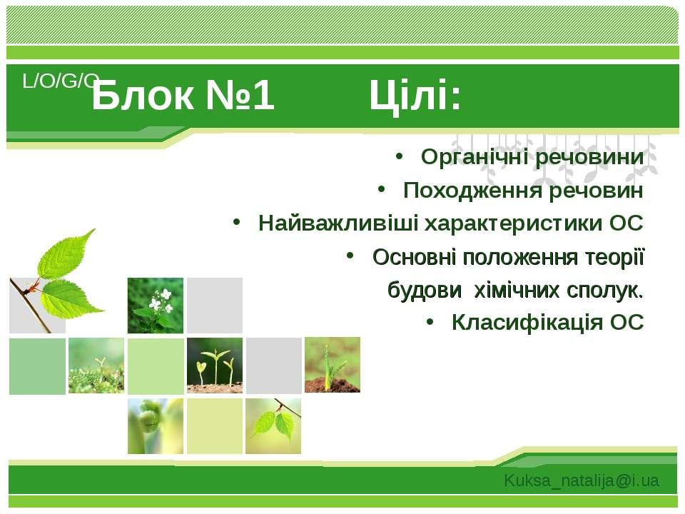 Блок №1 Цілі: Органічні речовини Походження речовин Найважливіші характеристи...