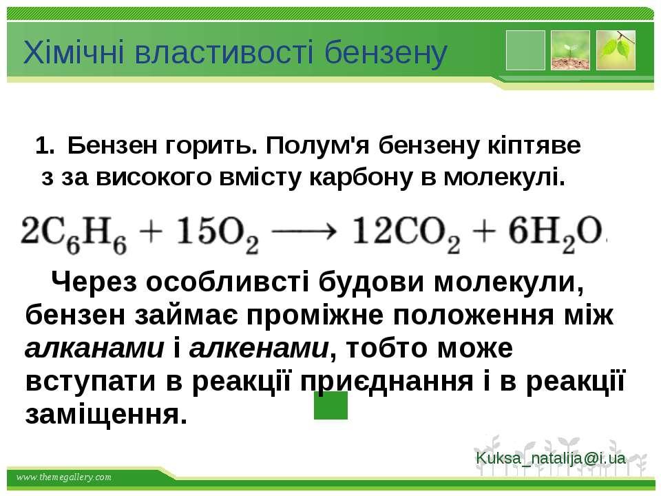 Бензен горить. Полум'я бензену кіптяве з за високого вмісту карбону в молекул...