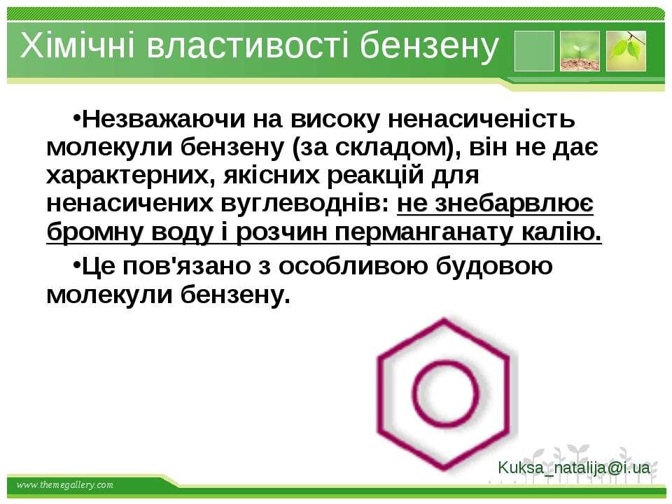 Хімічні властивості бензену Незважаючи на високу ненасиченість молекули бензе...