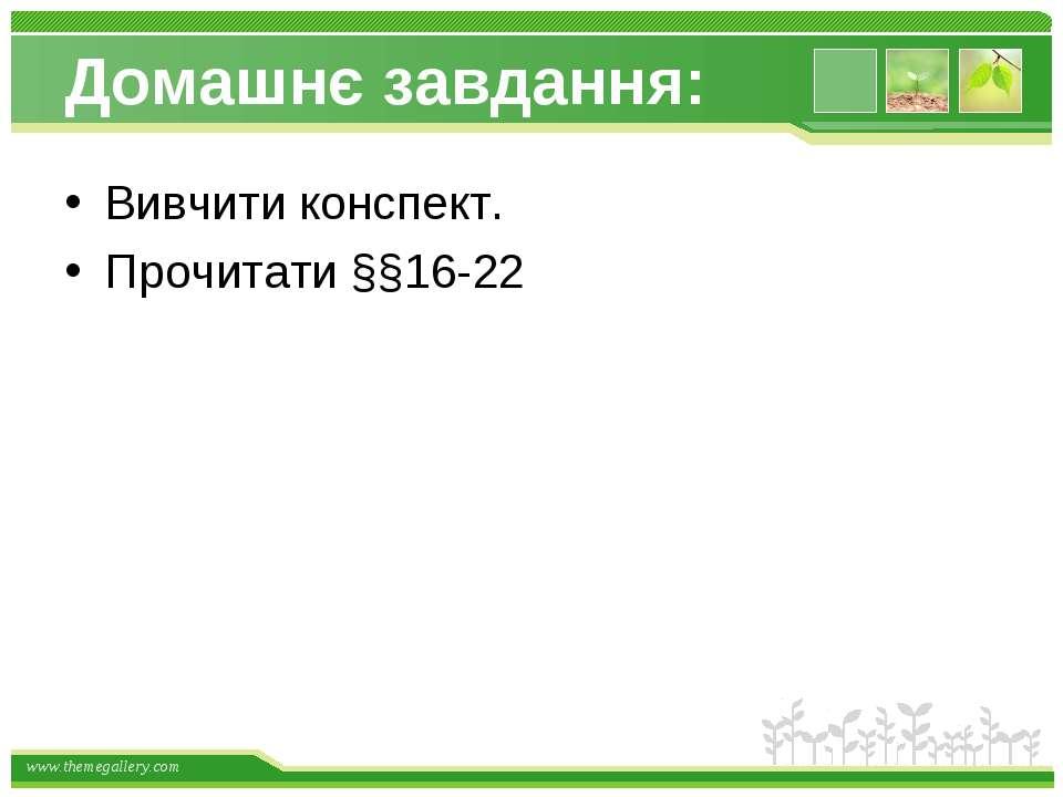 Домашнє завдання: Вивчити конспект. Прочитати §§16-22 www.themegallery.com
