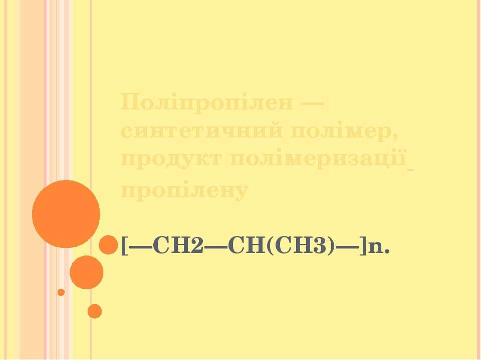 Поліпропілен — синтетичний полімер, продукт полімеризації пропілену [—СН2—СН(...
