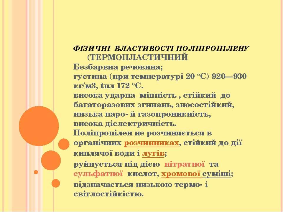 ФІЗИЧНІ ВЛАСТИВОСТІ ПОЛІПРОПІЛЕНУ (ТЕРМОПЛАСТИЧНИЙ Безбарвна речовина; густин...