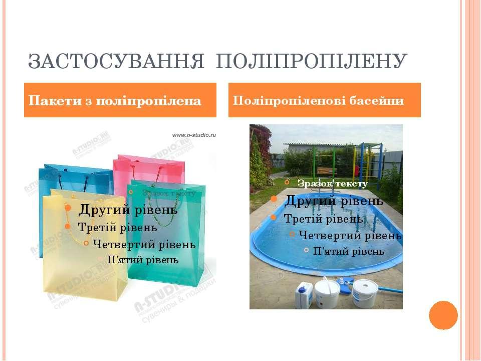 ЗАСТОСУВАННЯ ПОЛІПРОПІЛЕНУ Пакети з поліпропілена Поліпропіленові басейни