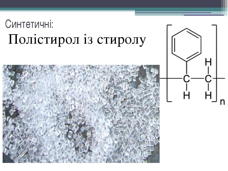 Синтетичні: Полістирол із стиролу