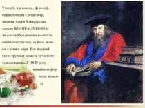 Учений, науковець, філософ, енциклопедист, модельєр, знавець науки й мистецтв...