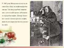 У 1863 році Менделєєв на шість мі- сяців їде в Баку, на нафтопереробні заводи...