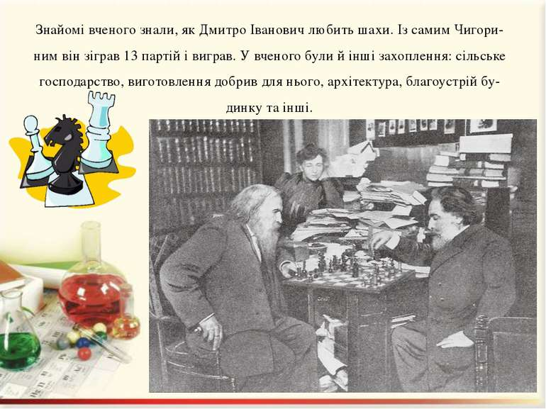 Знайомі вченого знали, як Дмитро Іванович любить шахи. Із самим Чигори- ним в...