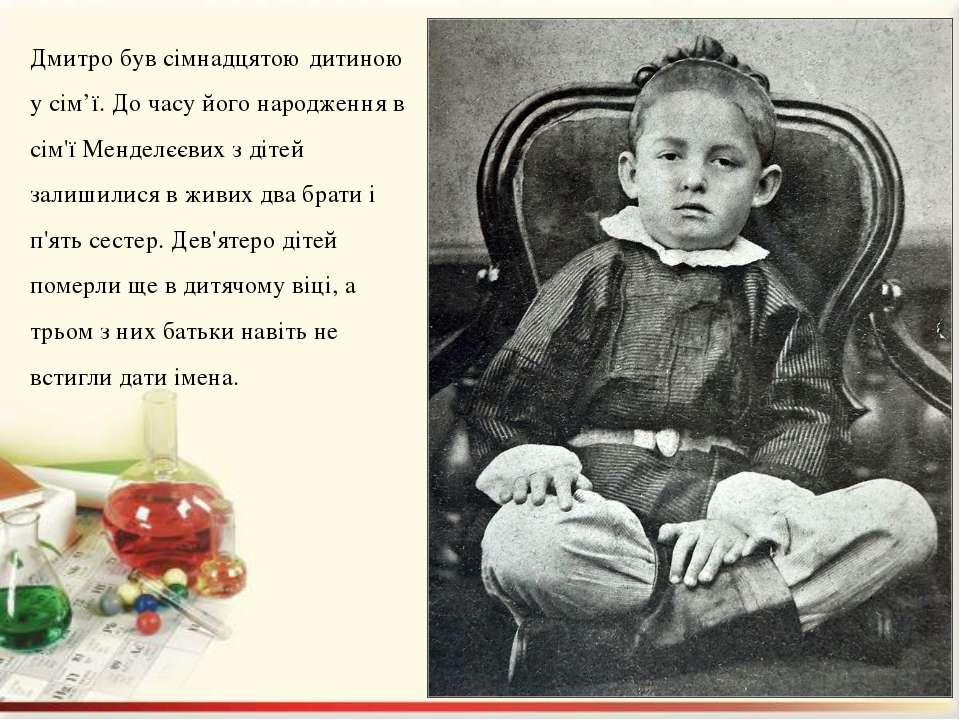 Дмитро був сімнадцятою дитиною у сім'ї. До часу його народження в сім'ї Менде...