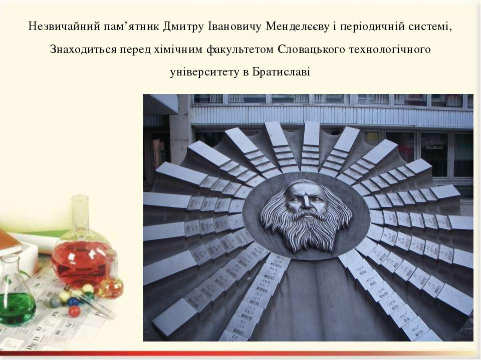 Незвичайний пам'ятник Дмитру Івановичу Менделєєву і періодичній системі, Знах...